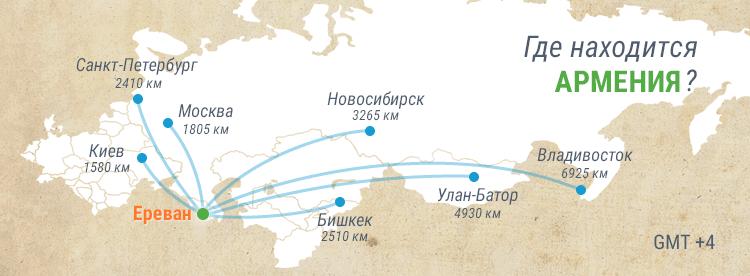 Путеводитель по Армении: Армения на карте стран СНГ