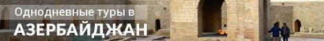 Однодневные туры в Азербайджан