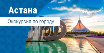 Экскурсия по городу Астана