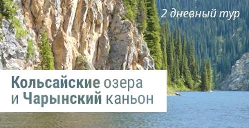 Тур на выходные - 1: Кольсайские озера, Чарынский каньон