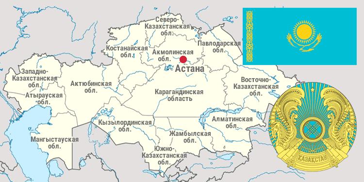 Карта и национальные символы Казахстана