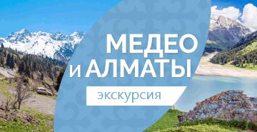 Тур по городу Алматы и в урочище Медео