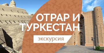 Обзорная экскурсия с гидом по Отрару и Туркестану