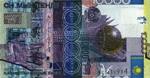 10000 Тенге задняя сторона