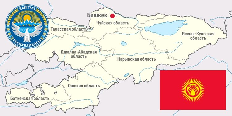 Открытки, кыргызстан картинки карта