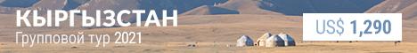 Гарантированные туры в Кыргызстан