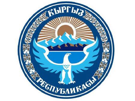 герб кыргызстана