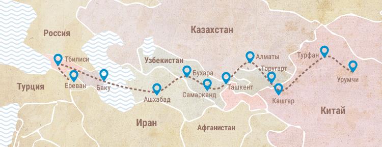 шёлкового пути фото