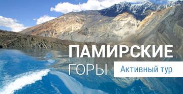 Тур по Таджикистану