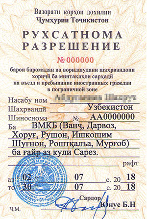 GBAO permit