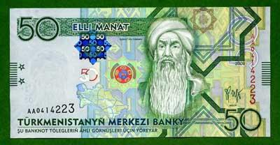 Манат туркменистан монета 10 groszy1991 во сколько оценивается
