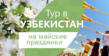 Тур в Узбекистан на майские праздники - 2016