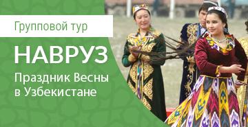 Сборный тур в Узбекистан на Навруз 2016