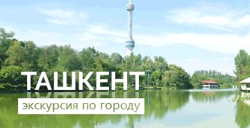 Сити-тур в Ташкенте