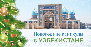 Сборный тур в Узбекистан на новогодние каникулы