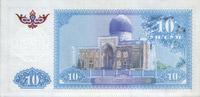 10 sum, Uzbekistan Currency