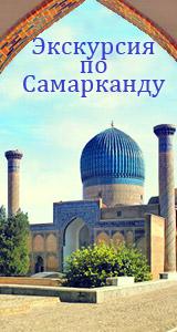 Сити-тур в Самарканде
